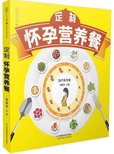 定制怀孕营养餐(汉竹)