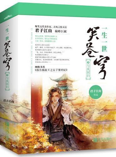 一生一世笑苍穹5与凤同归(共2册)