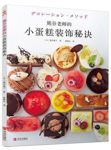 熊谷老师的小蛋糕装饰秘诀