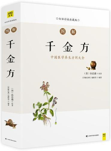 图解千金方(中国医学养生方剂大全,随查随用,图文解读我国临床百科全书)