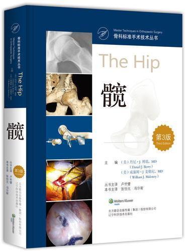 骨科标准手术技术丛书.髋(第3版)