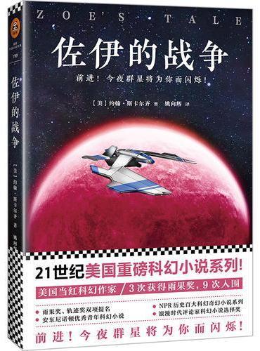 佐伊的战争(21世纪美国重磅科幻小说系列! 美国当红科幻作家!3次获得雨果奖,9次入围!)