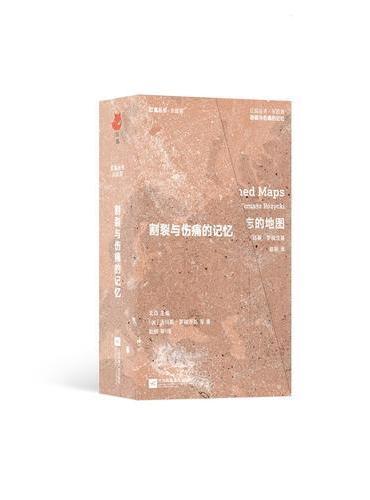 红狐丛书?割裂与伤痛的记忆(全八册)