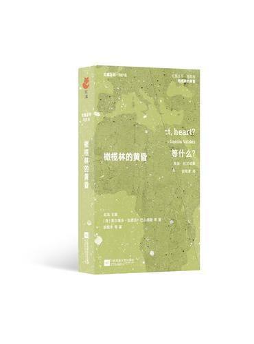 红狐丛书?橄榄林的黄昏(全五册)