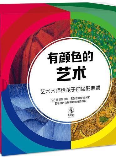 有颜色的艺术:艺术大师给孩子的色彩启蒙(全4册)