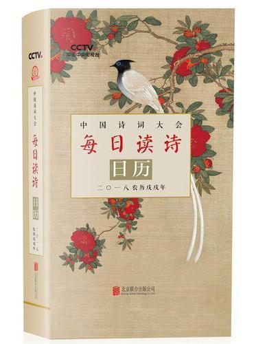 中国诗词大会·每日读诗日历