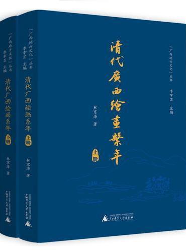 广西地方文化丛书  清代广西绘画系年(上、下册)