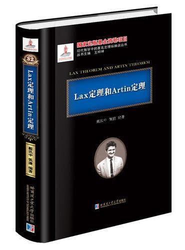Lax定理与Artin定理