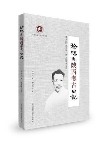 徐旭生陕西考古日记:1933年2月11日—1935年6月14日