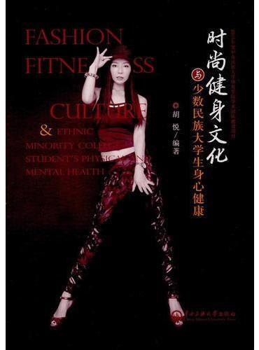 时尚健身文化与少数民族大学生身心健康