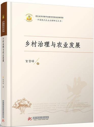 乡村治理与农业发展