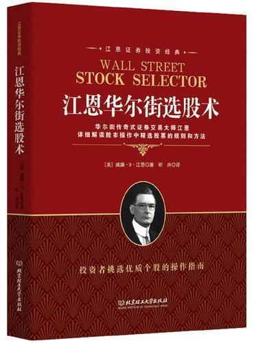 江恩证券投资经典:江恩华尔街选股术