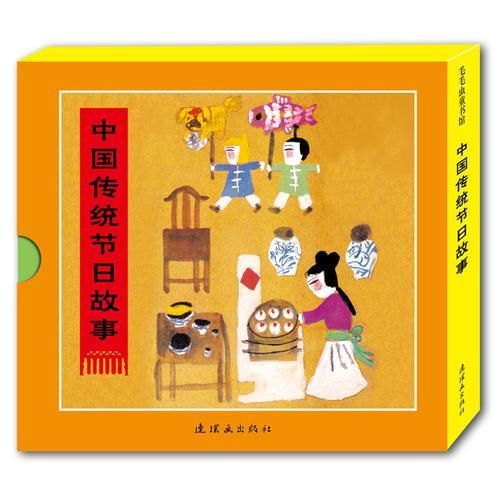 中国传统节日故事(全八册)