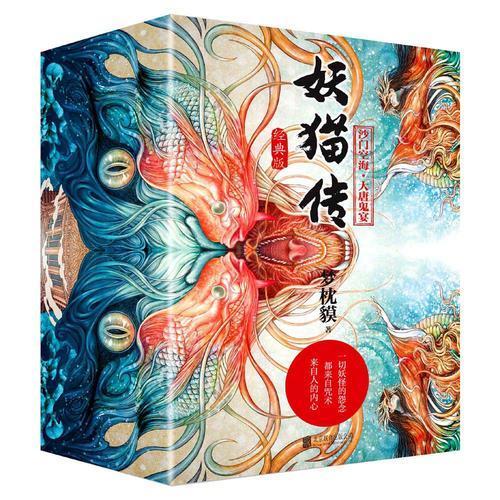 妖猫传(全四册经典套装 全四册)