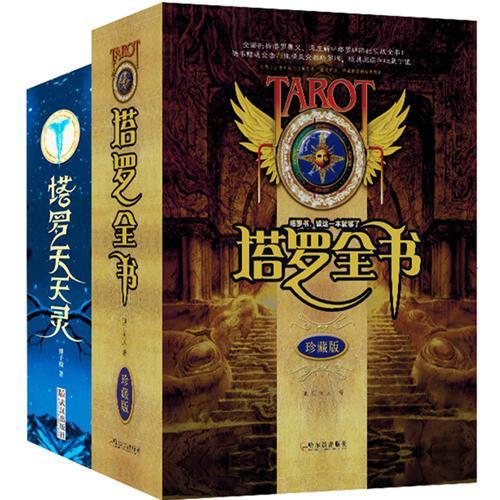 心灵塔罗:塔罗全书+塔罗天天灵(套装共2册)