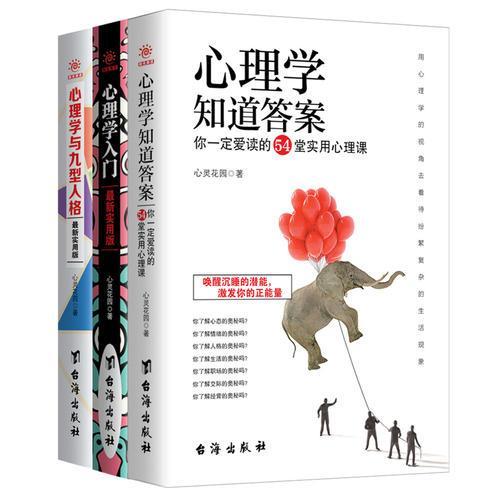 心理学经典著作全3册 心理学与九型人格  心理学知道答案 心理学入门