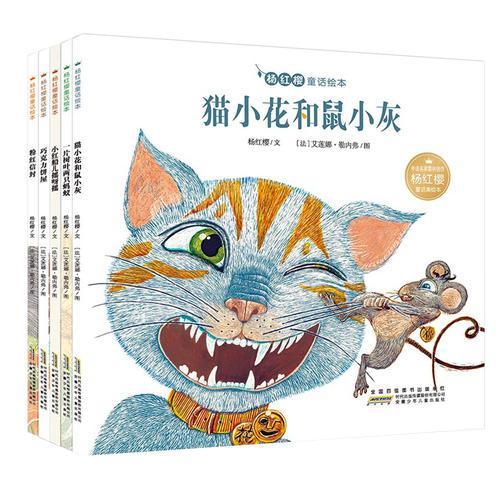 杨红樱童话绘本(套装2 共5册)