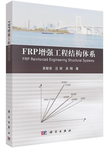 FRP重大工程结构体系
