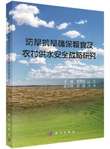 防旱抗旱确保粮食及农村供水安全战略研究