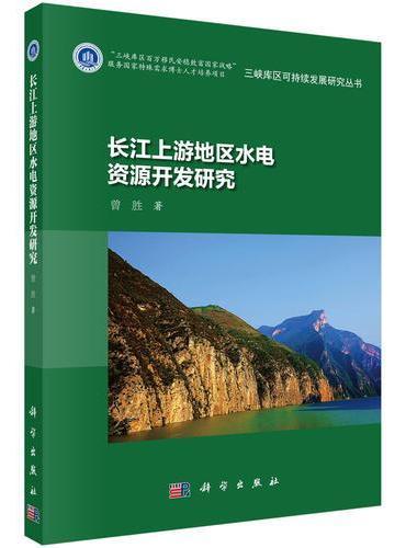 长江上游地区水电资源开发研究