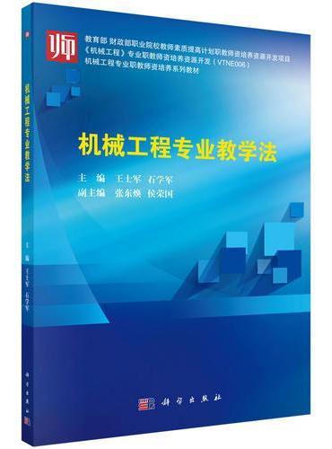 机械工程专业教学法