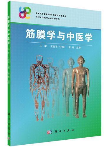 筋膜学与中医学