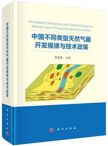 中国不同类型天然气藏开发规律与技术政策