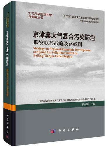 京津冀大气复合污染防治:联发联控战略及路线图