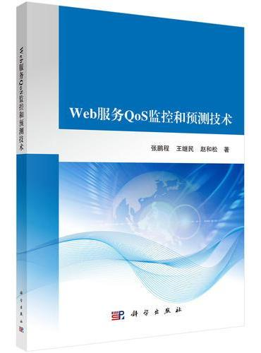 Web服务QoS监控和预测技术