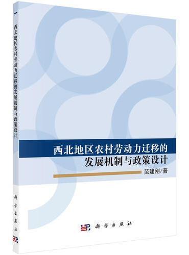 西北地区农村劳动力迁移的发展机制与政策设计