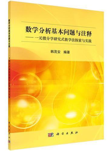 数学分析基本问题与注释:一元微分学研究式教学法探索与实践