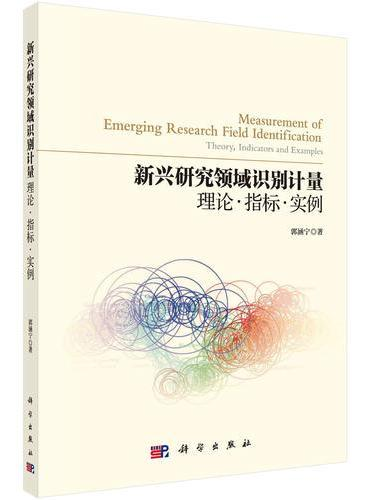 新兴研究领域识别计量:理论·指标·实例