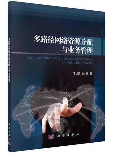 多路径网络资源分配与业务管理