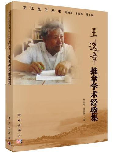 王选章推拿学术经验集