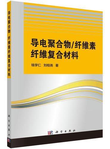 导电聚合物/纤维素纤维复合材料