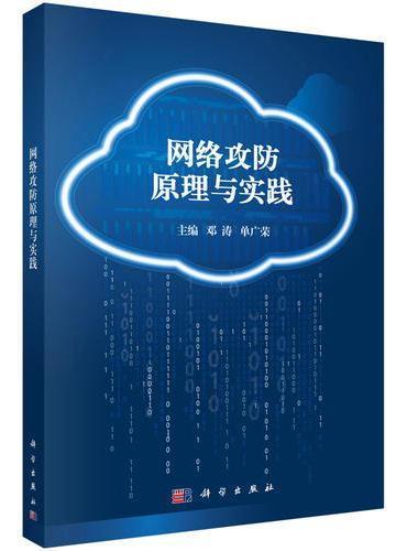 网络攻防原理与实践