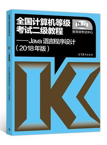 全国计算机等级考试二级教程——Java语言程序设计(2018年版)