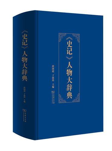 《史记》人物大辞典