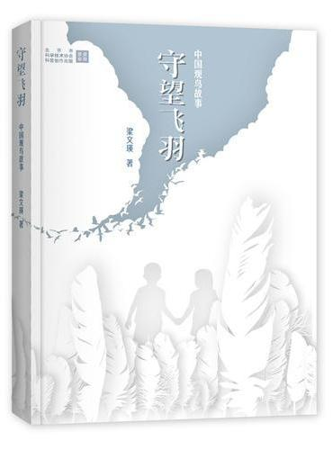 守望飞羽——中国观鸟故事