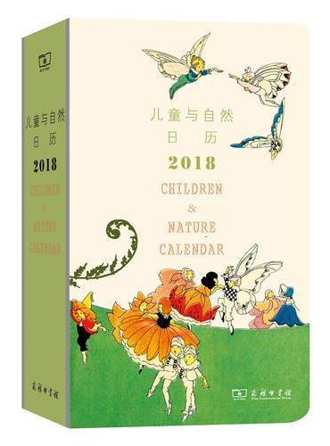 儿童与自然日历:2018