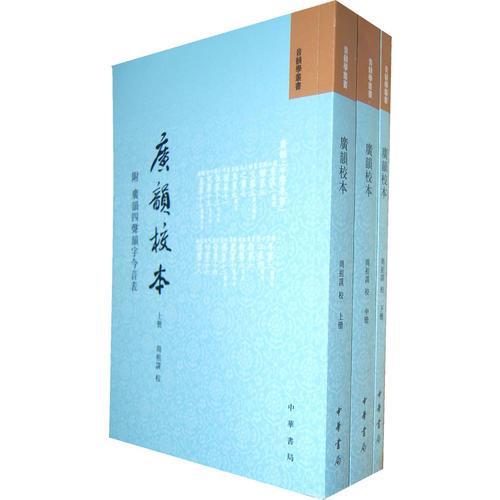 广韵校本(全3册·附广韵四声韵字今音表)(音韵学丛书)
