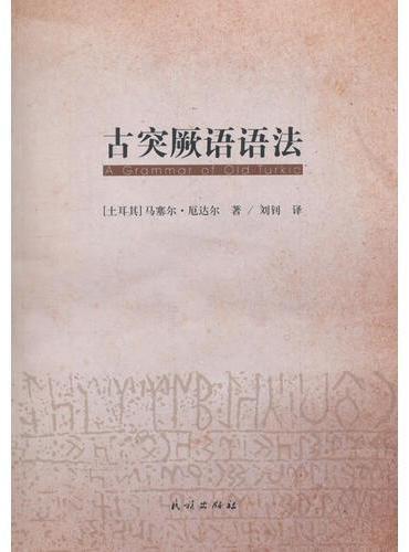 古突厥语语法