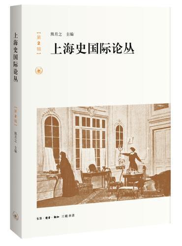 上海史国际论丛(第2辑)