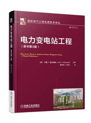 电力变电站工程(原书第3版)