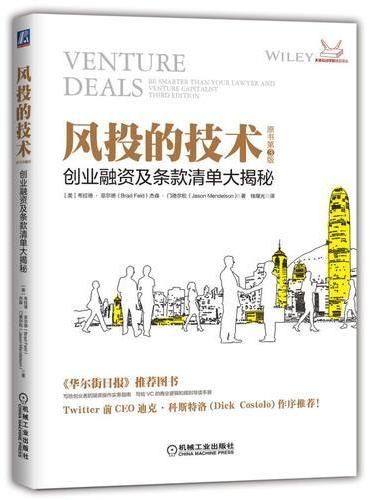 风投的技术:创业融资及条款清单大揭秘(原书第3版)