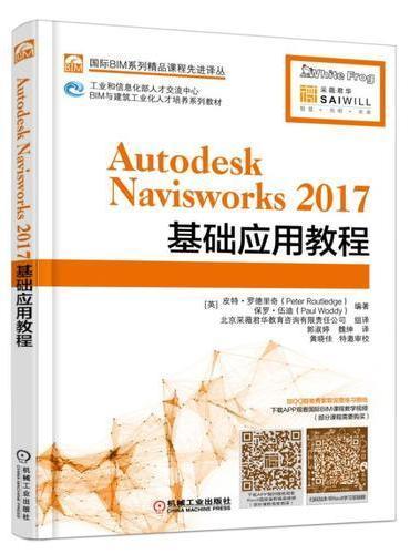 Autodesk Navisworks 2017基础应用教程