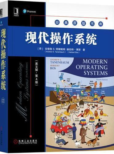 现代操作系统(英文版·第4版)