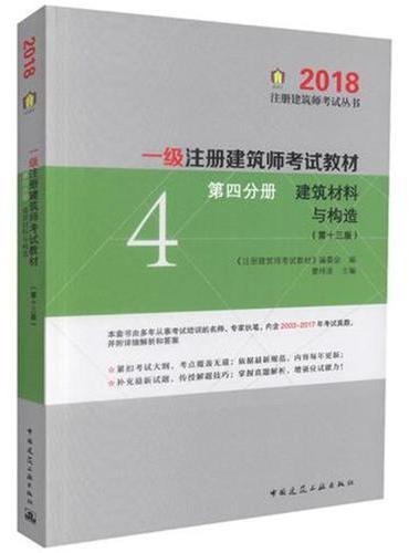 一级注册建筑师考试教材  第四分册 建筑材料与构造(第十三版)2018版