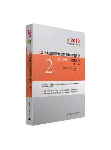 一级注册建筑师考试历年真题与解析第二分册建筑结构(第十二版)2018年