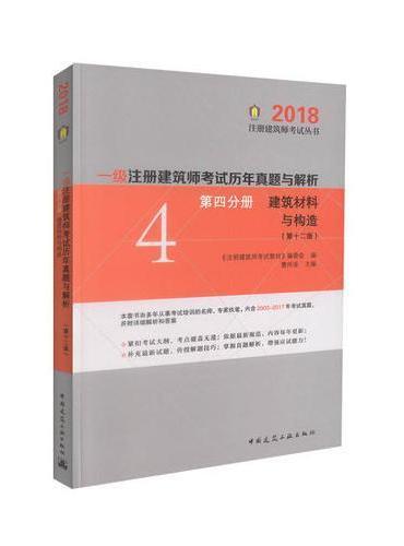 一级注册建筑师考试历年真题与解析第四分册建筑材料与构造(第十二版)2018版